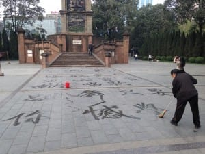 Street Calligraphy, People's Park